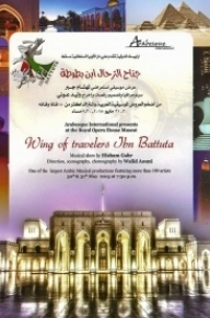 Ibn Battuta Show