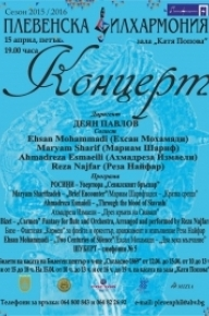 Симфоничен концерт с иранска музика