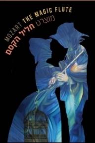 Jerusalem Opera