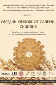 Ritual breads from Sicily - exhibition  Ethnographic Museum - Sofia